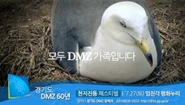 모두 DMZ가족입니다.