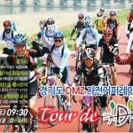 경기도DMZ자전거퍼레이드 'tour de DMZ' 썸네일 사진