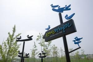 도라산평화공원
