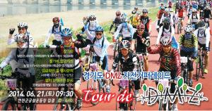 경기도DMZ자전거퍼레이드 'tour de DMZ'