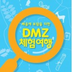배움에 보람을 더한 DMZ체험여행