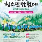 2014평화누리길청소년탐험대