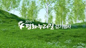2014 평화누리길 걷기대회