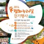2014평화누리길 걷기대회 01