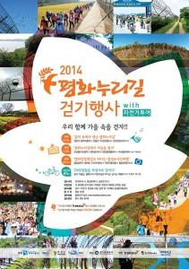 2014 평화누리길 걷기행사