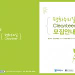 cleanteer 리플릿1
