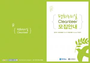 평화누리길 클린티어(cleanteer)