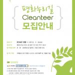 cleanteer