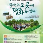 2015 평화누리길 걷기행사 썸네일 사진