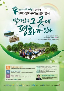 2015 평화누리길 걷기행사