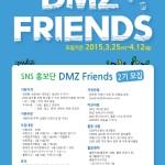 DMZ홍보단 모집공고 썸네일 사진