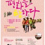 평화누리길 청소년 탐험대 포스터 썸네일 사진