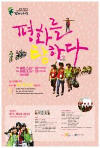 평화누리길 청소년 탐험대 포스터