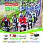2015 Tour de DMZ 평화누리길 자전거퍼레이드 썸네일 사진