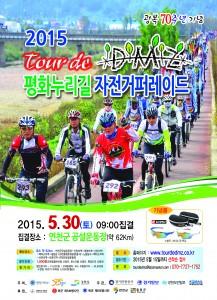 2015 Tour de DMZ 평화누리길 자전거퍼레이드