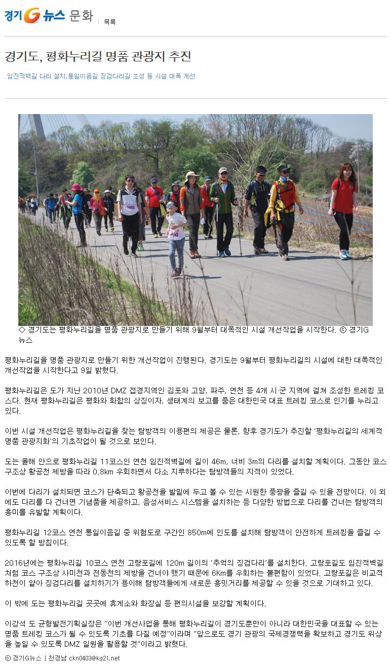 2015.09.10_경기G뉴스_명품 평화누리길
