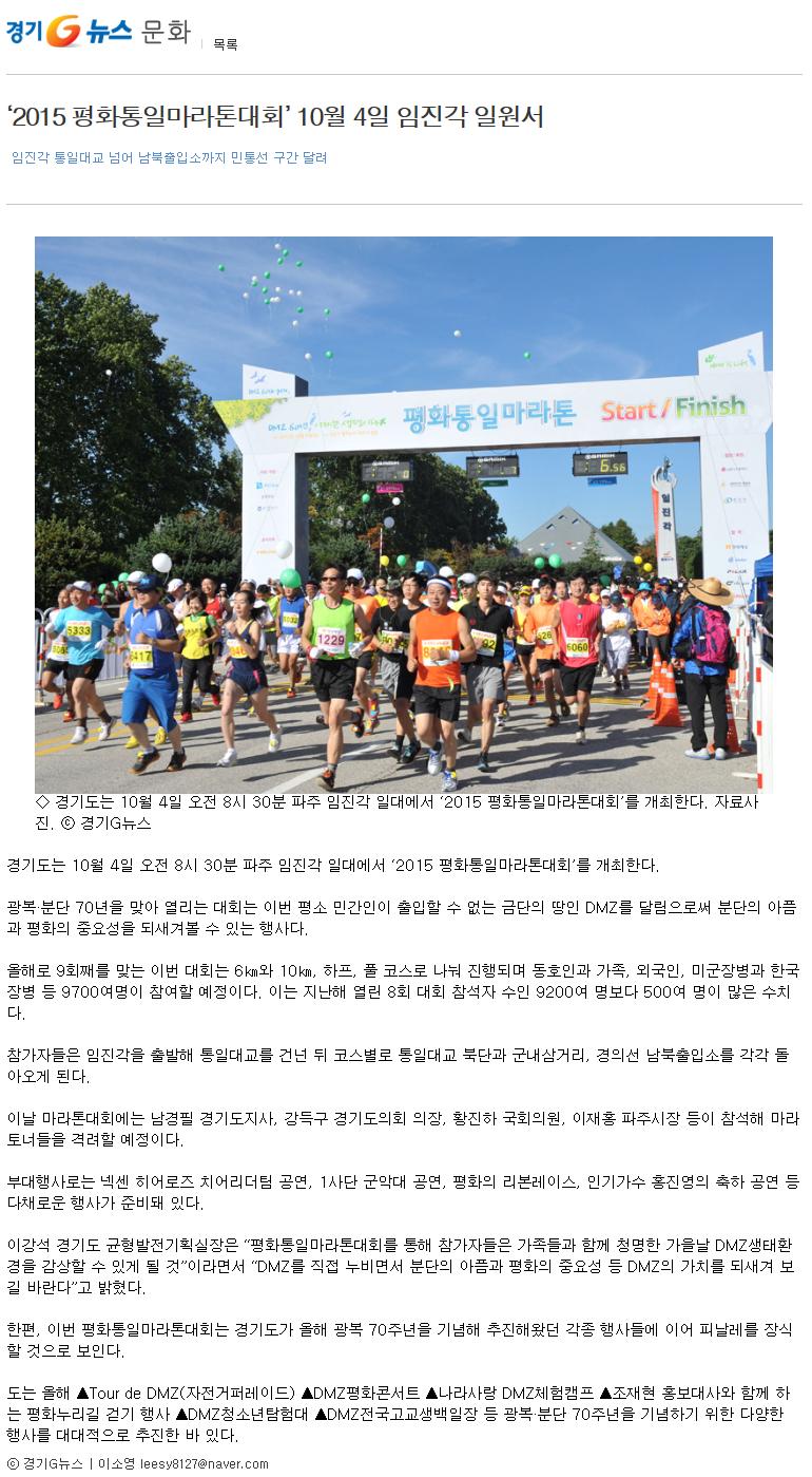 2015.09.30_경기G뉴스_평화통일마라톤대회