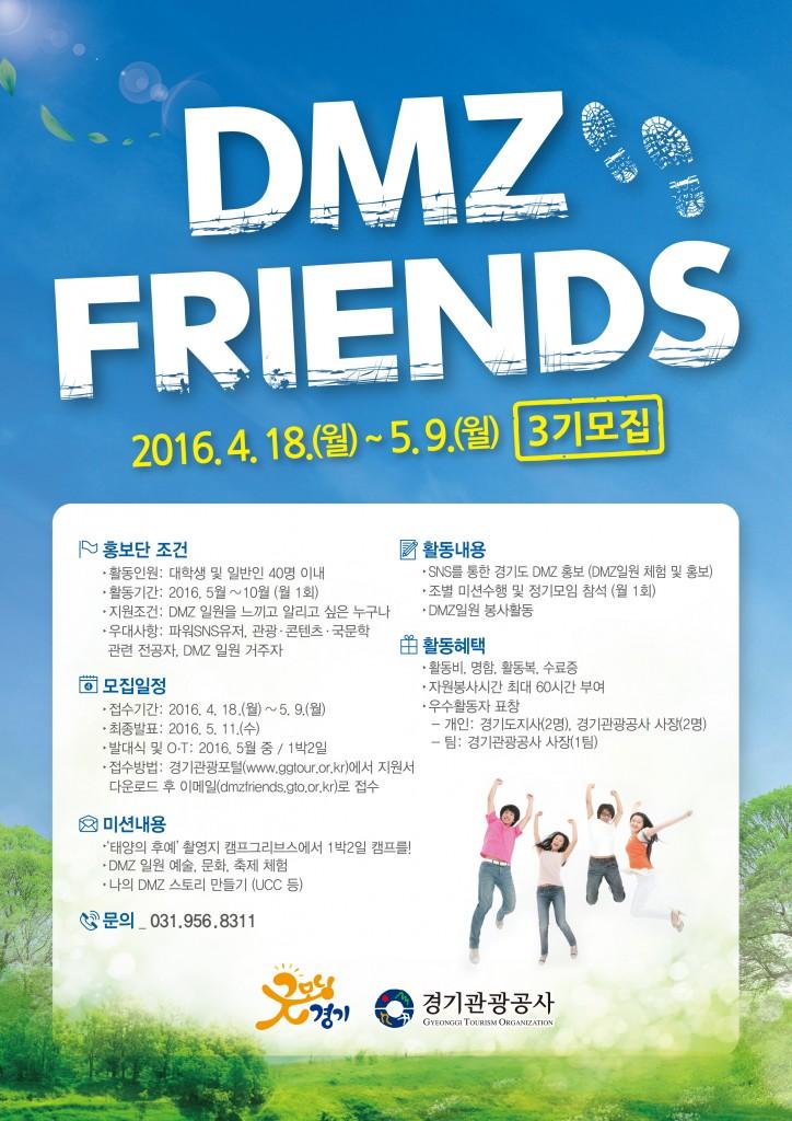 2016-DMZ SNS 홍보단 모집공고-210 297-웹용 최종-outlin