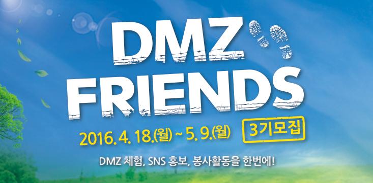 DMZ SNS 홍보단 모집공고-웹베너-183 90