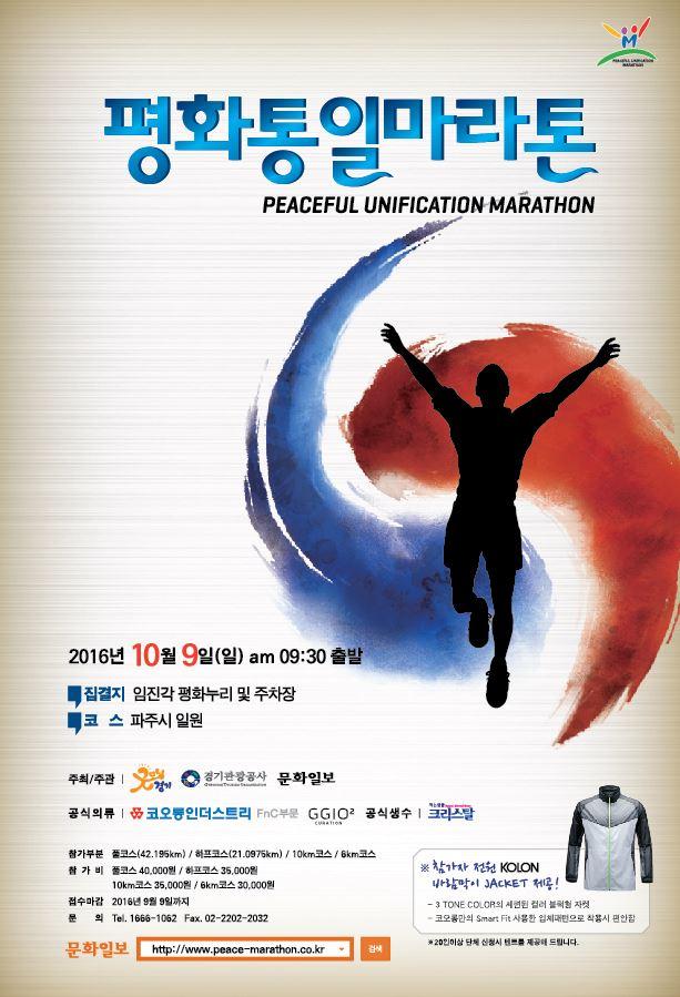 2016 평화통일마라톤 대회 포스터