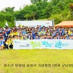 2016 DMZ 청소년탐험대(1차) 썸네일 사진
