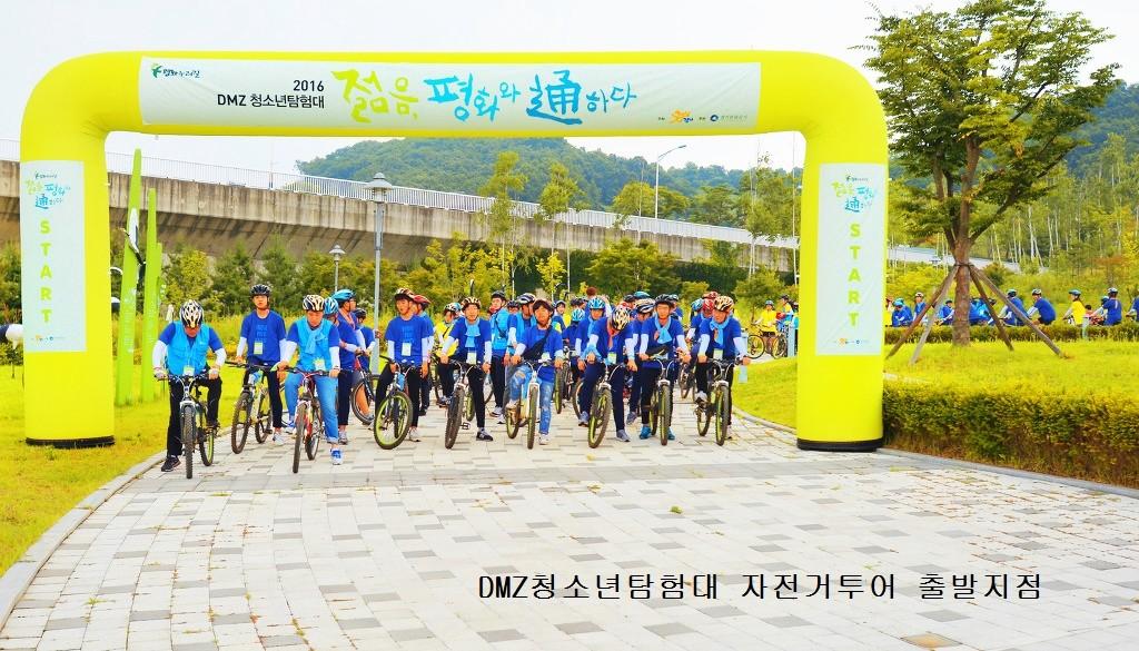 DMZ청소년탐험대 자전거투어(20160723)