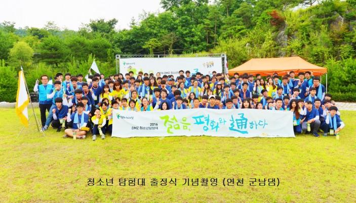 DMZ청소년탐험대 출정식 기념촬영(20160723)