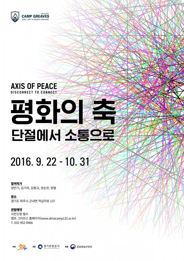 평화의축_포스터_A2