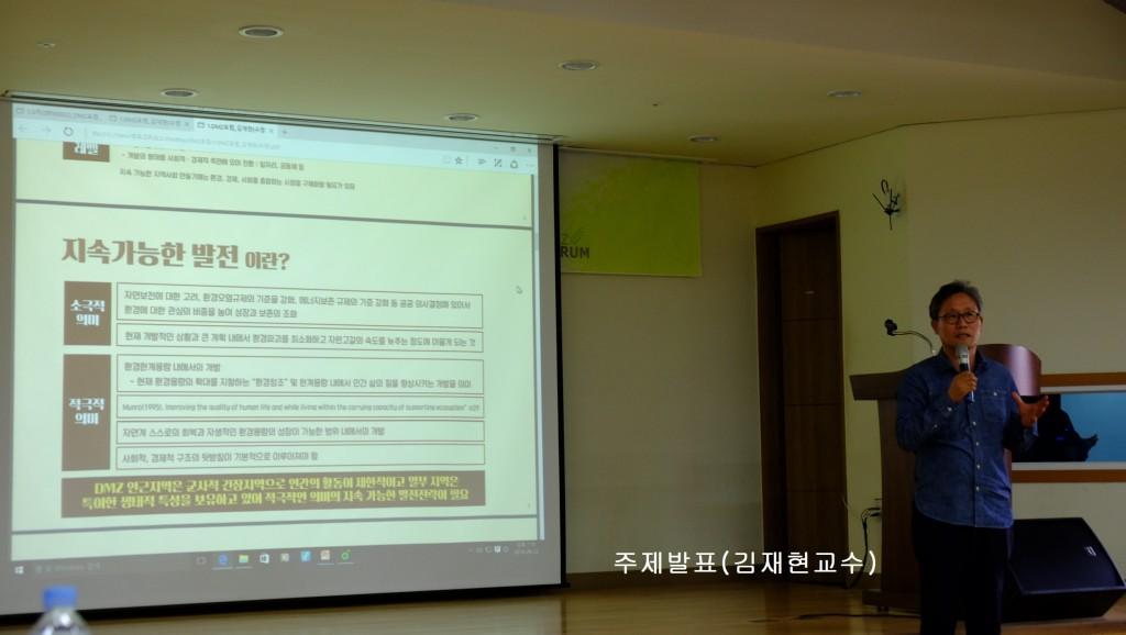 주제발표(김재현교수)