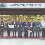 DMZ생태관광지원센터 개관식 (2016.09.22) 썸네일 사진