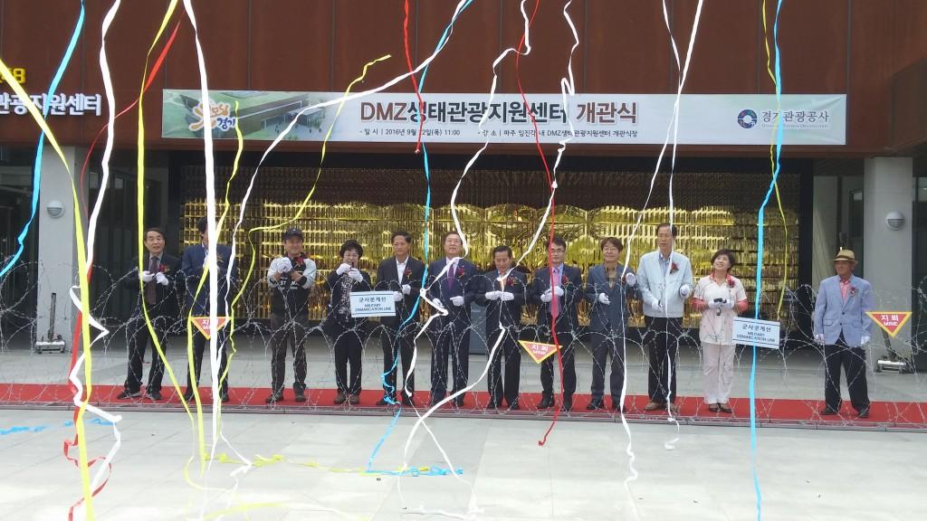 DMZ생태관광지원센터개관식2