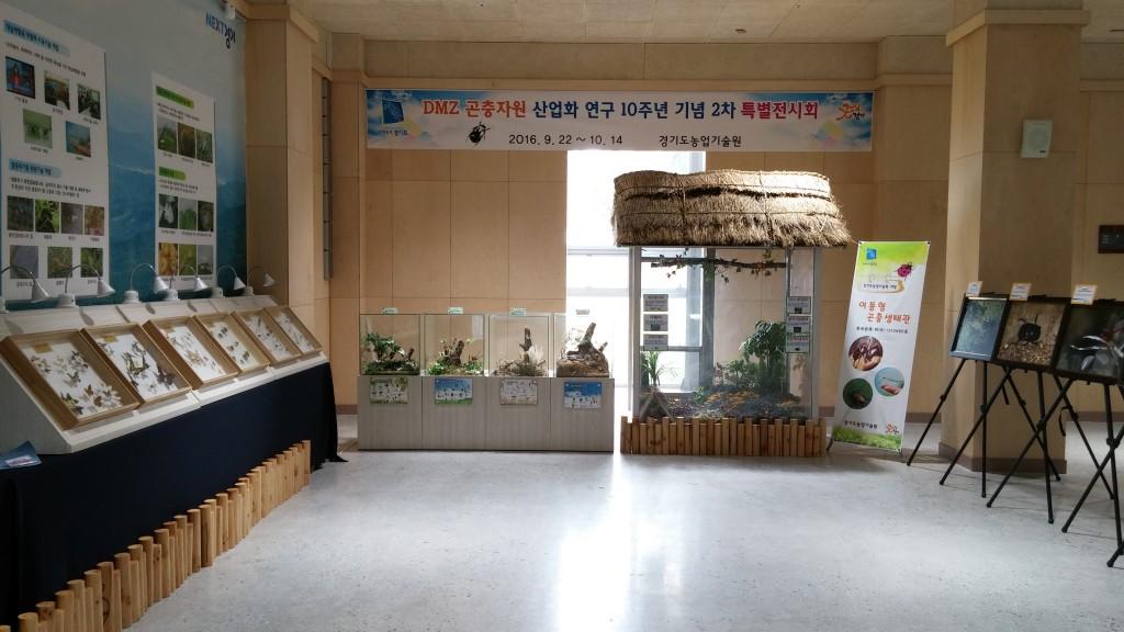 DMZ생태관광지원센터개관식3