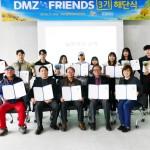 DMZ FRIENDS 3기 해단식 썸네일 사진