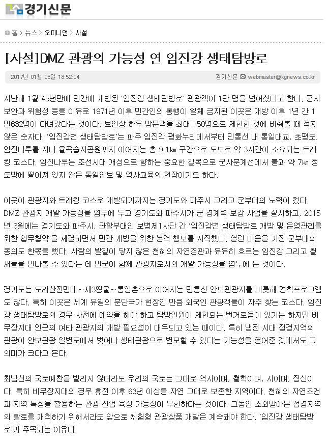 경기신문[사설]
