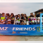 DMZ FRIENDS 3기