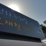 평화누리길 테마카페 개관식 (2017.04.12) 썸네일 사진