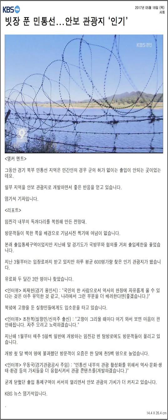 안보관광지[KBS]