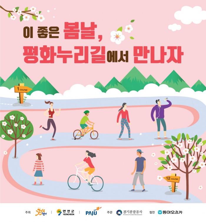 평화누리길 걷기행사 포스터 수정