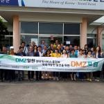 2017 제 2차 DMZ포럼 (2017.5.30) 썸네일 사진
