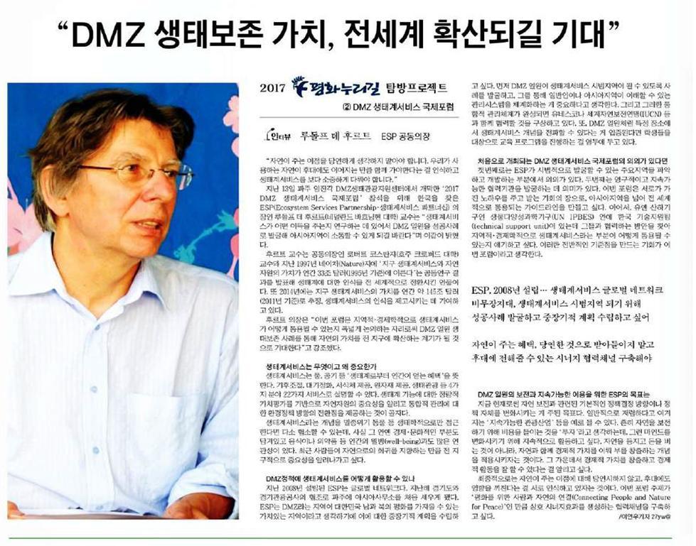 경기신문 기획인터뷰 (ESP공동의장)