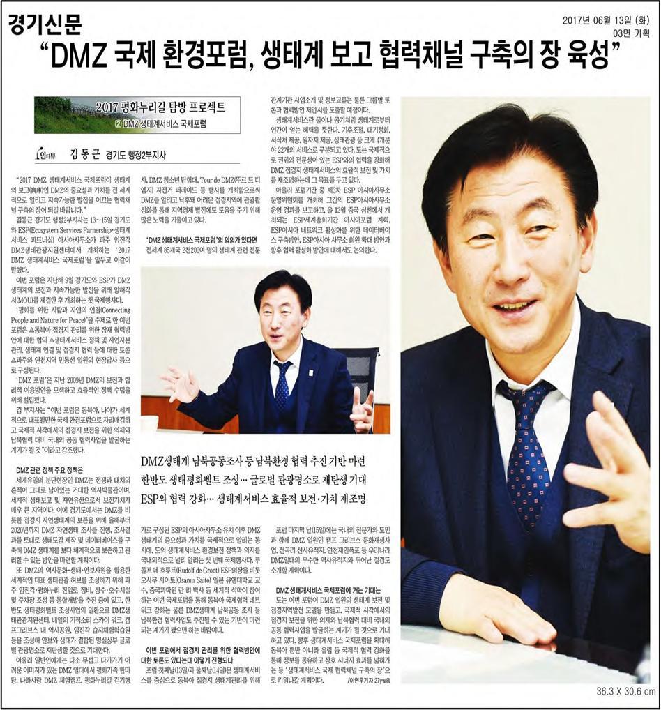 경기신문 기획 인터뷰(김동근 경기도행정2부지사)
