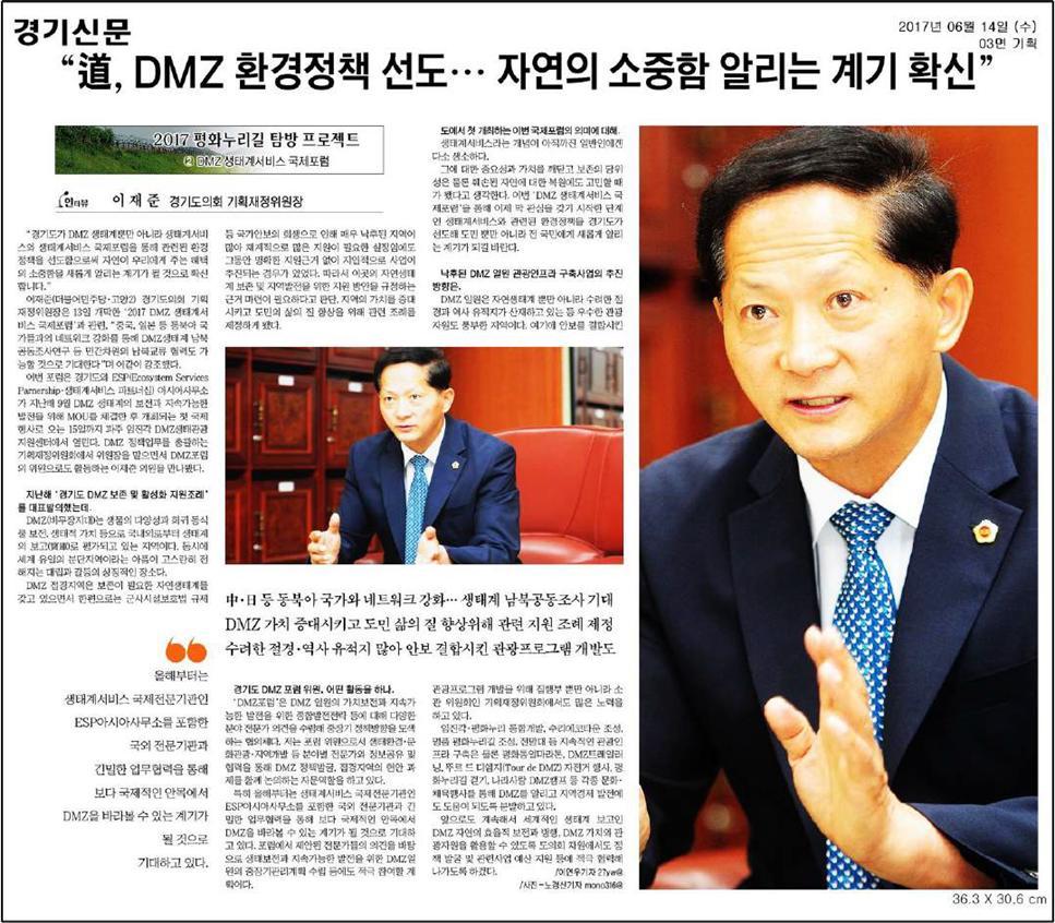 경기신문 인터뷰(경기도의회 이재준위원장)