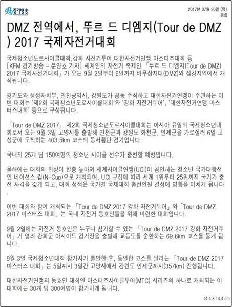 20170721 경기방송