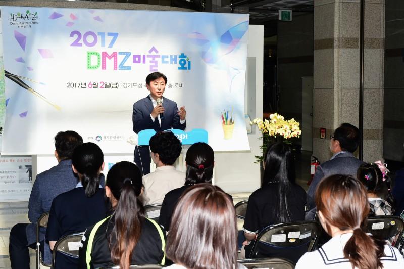 2017DMZ미술대회시상1