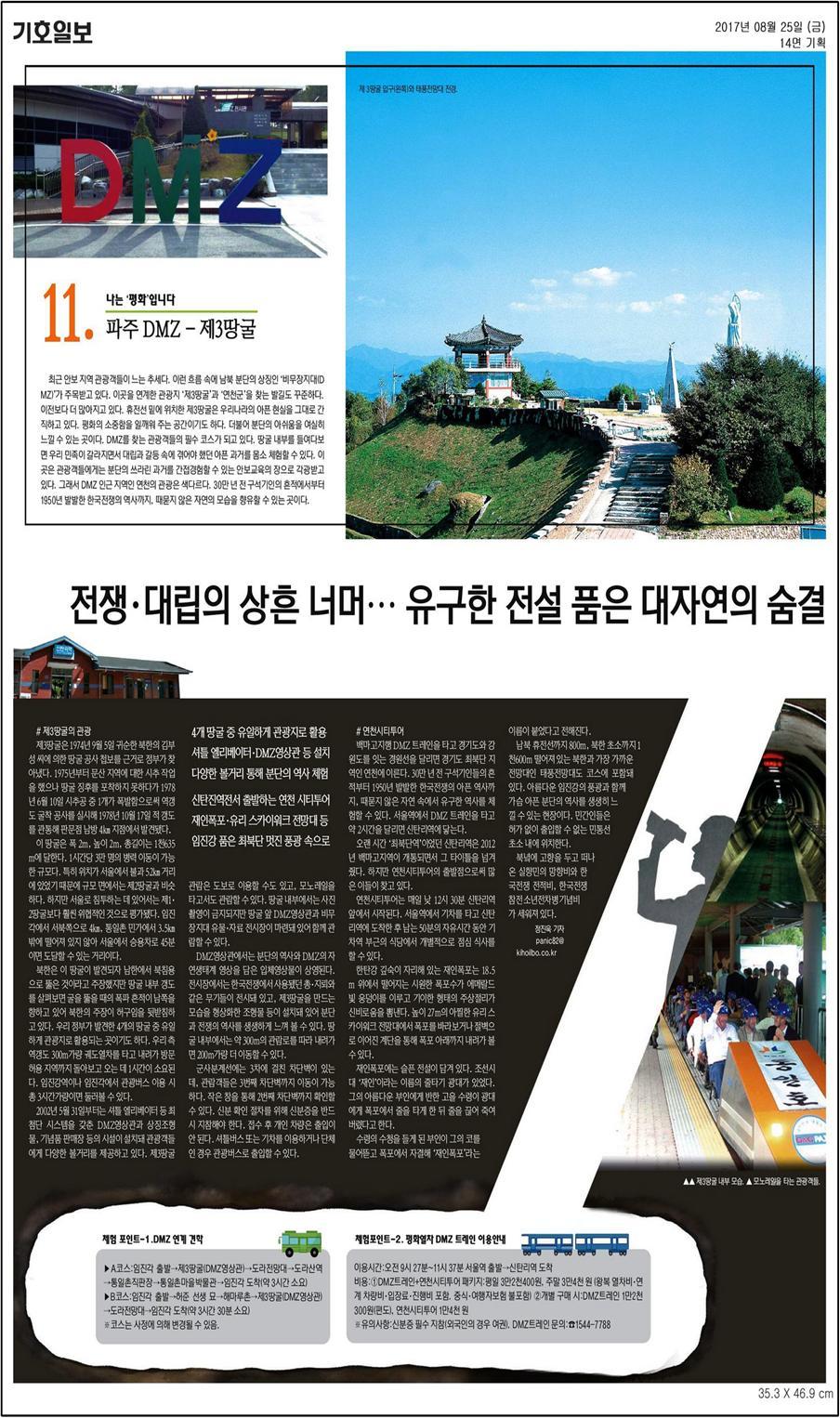 제3땅굴 기호일보