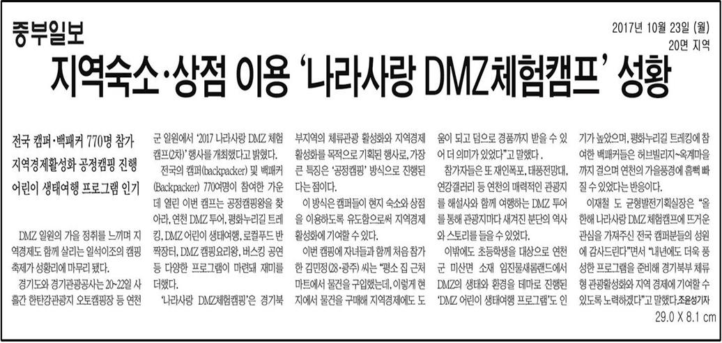 중부일보 20171023