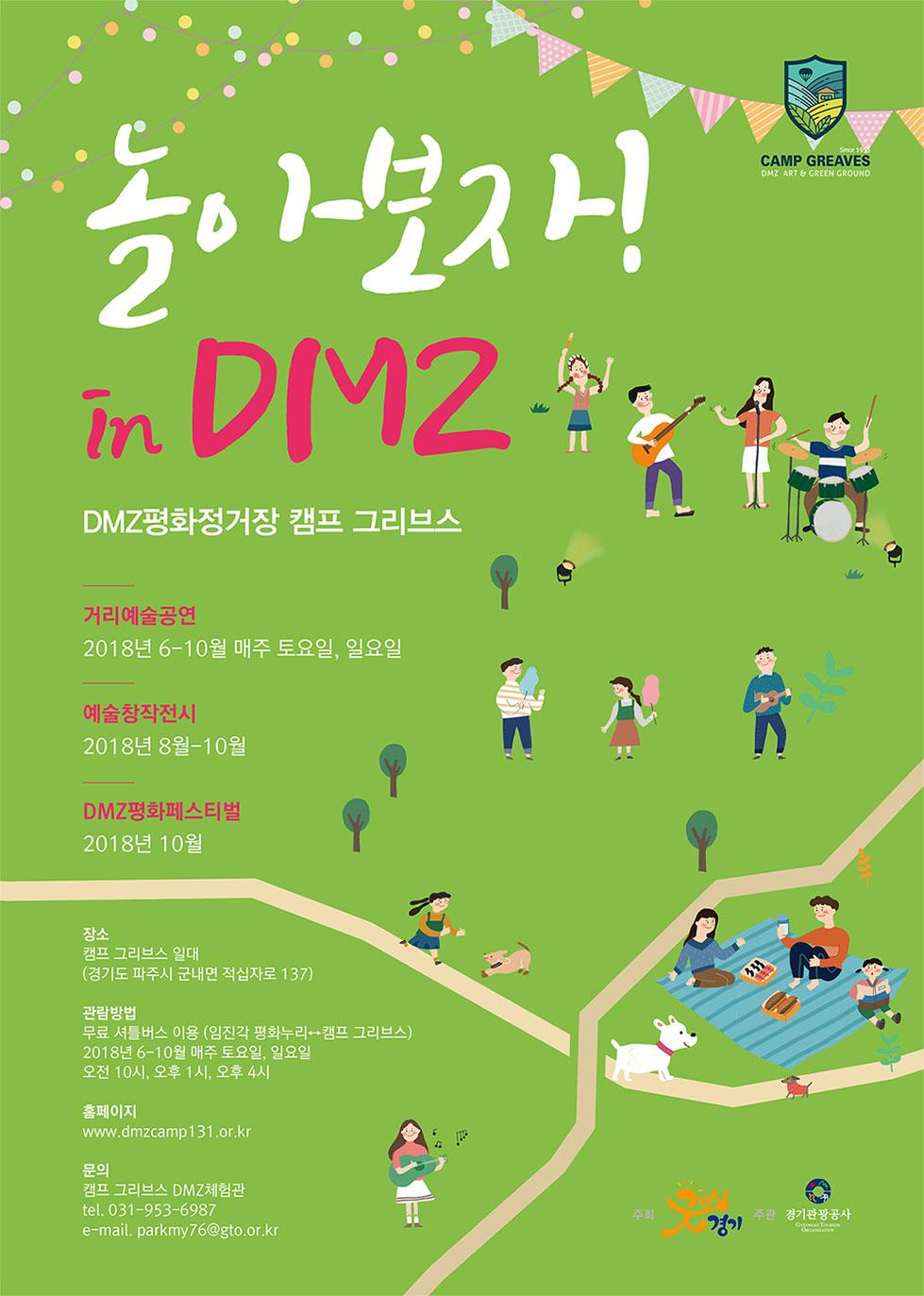 놀아보자DMZ 포스터
