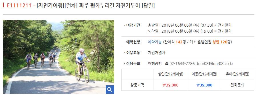 에코연계 자전거투어