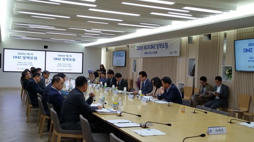 2018 경기도 제1차 DMZ포럼 개회선언