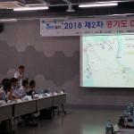 2018 제 2차 경기도 DMZ 포럼 (2018.07.26) 썸네일 사진